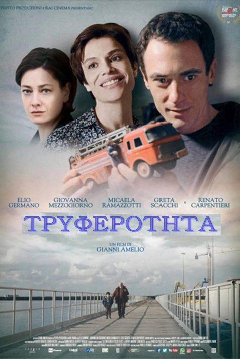 LA.TENEREZZA_poster-gr.print